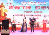 芜湖师范学校举行2020年庆国庆,迎新生文艺晚会