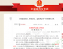 安徽一男子编造虚假财务报告 骗取银行逾1000万贷款