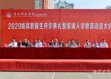 青春绽放梦想起航淮南师范学院应用技术学院举行2020级新生开学典礼