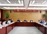 黄山学院举行二级党组织书记专题学习