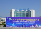 铜陵市成功承办2020年安徽省职业院校技能大赛中职组五个赛项比赛