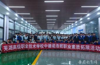 芜湖高级职业技术学校开展中德诺浩班学生拓展及实操技能比赛活动