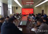 芜湖高级职业技术学校党员干部加强理论学习