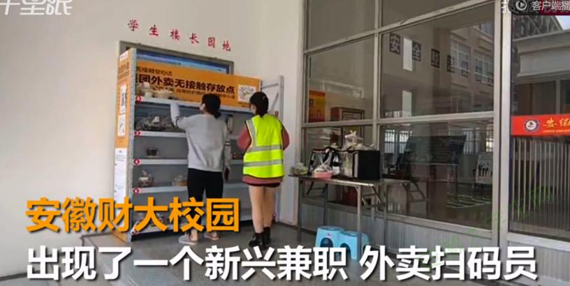 厉害了!安徽一大学食堂外卖上线 兼职扫码员每月坐收2000元