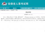 刚刚!安徽省人事考试院发声明:安徽人事考试网非官方开设