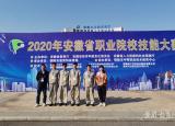 芜湖高级职业技术学校在2020年安徽省职业院校技能大赛中创佳绩