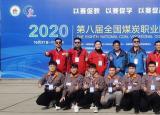 淮南职业技术学院在第八届全国煤炭职业院校技能大赛中获佳绩