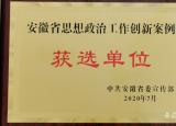 在改革中加强在创新中提高淮南师范学院思政工作结硕果