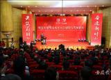 滁州学院举办地方应用型高水平大学建设与发展论坛庆祝建校70周年