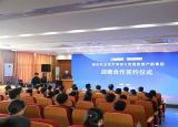 凤凰数字创意产业学院落户滁州职业技术学院多名专家学者共话数创产教融合