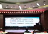 黄山学院参加第六届世界名山学术研讨会暨区域经济发展论坛