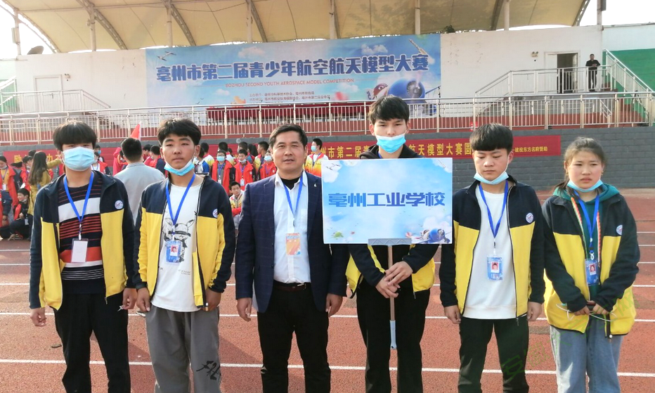 一飞冲天!亳州工业学校学子一鸣惊人,连摘市航模大赛两块奖牌