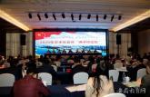 全省社科界专家云集六安研讨未来发展环境变化及安徽发展战略问题