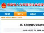 别上当!安徽省人社厅紧急提醒 这个网站是假的