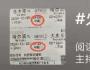 大学生质疑火车票用词不雅!最新回应…