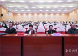 2020年安庆市全民终身学习活动周启动