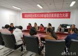 阜阳师范大学2020年辅导员素质能力大赛顺利收关