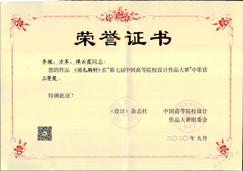 安徽财经大学在2020第七届中国高等院校设计作品大赛暨《中国高等院校设计作品精选年鉴(2020卷)》取得佳绩