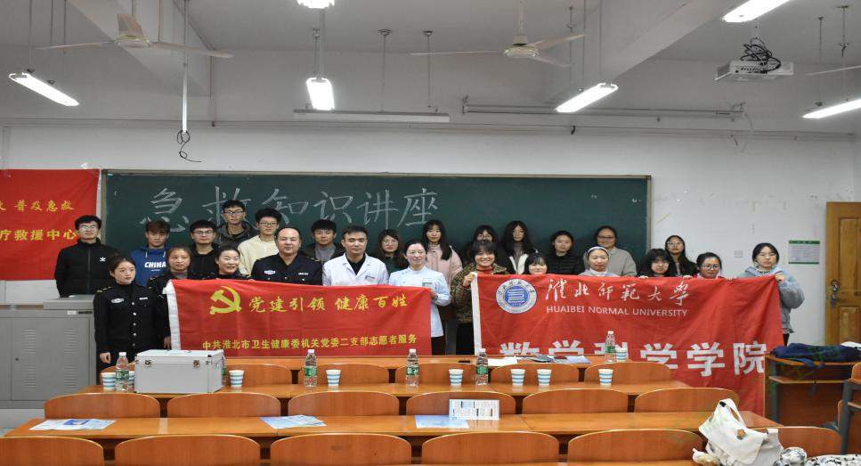 淮北市人民医院副主任医师张小明应邀到数学科学学院 普及急救知识