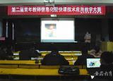 搭平台宿州应用技术学校教师信息化快课教学大赛开赛