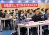 阜阳师范大学精心组织开展2020年新教师研习营助力新教师成长