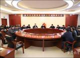 滁州市文旅首席专家工作室落户滁州学院