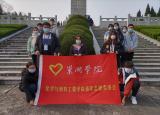 巢湖学院化材学院青年志愿者协会开展南山烈士陵园扫墓活动