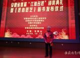 淮南职业技术学院参加2020年度安徽省首届百名江淮名匠颁奖典礼