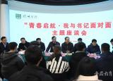 滁州学院党委书记与青年学子面对面勉励大家做最美大学生