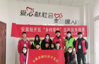 巢湖学院工商青协赴鼓山社区开展乡村学团活动