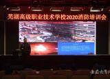 芜湖高级职业技术学校开展消防培训及演练活动