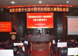 安庆市举办第十七届中职学校技能大赛