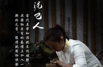 泥巴人打造柴烧陶艺的泥巴西施——记瓷都德化高级工艺美术师李美周