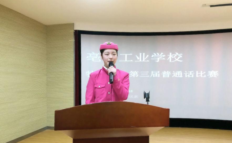 """亳州工业学校特色专业:第三届普通话比赛 以""""口才""""树""""口碑"""""""