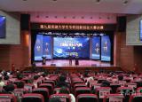 专利创新实力派五项第一展风采安徽信息工程学院参与第九届芜湖大学生专利创新创业大赛