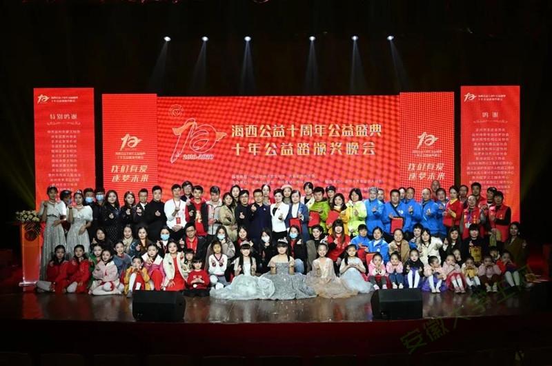 海西公益十周年公益盛典暨十年公益路颁奖晚会在泉州举办