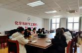 巢湖学院化材学院青年志愿者协会召开第七次部长级例会
