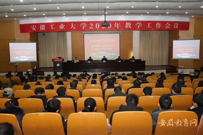 学校召开2020年度教学工作会议2.jpg