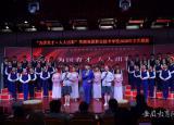 芜湖高级职业技术学校2020年文艺展演活动圆满落幕