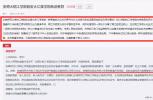 為何江淮學院轉為公立而皖江學院轉為民辦?安徽省教育廳回復來了
