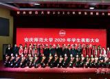 激励师生坚定目标不断前行安庆师范大学表彰学生工作