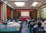长三角一体化发展背景下安徽省新型城镇化建设高峰论坛在阜阳师范大学开展
