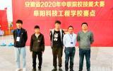 安庆大别山科技学校在2020年省、市职业院校技能大赛(中职组)中再创佳绩