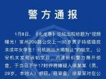 男子公交车上骚扰小学女生 江苏常州警方通报:已抓获!
