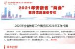 速看!安徽省教育厅刚刚公布!推进高考综合改革