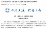 中国科大要上市?中国科学技术大学郑重声明!