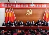 中国共产党黄山学院第三次代表大会第二次会议开幕