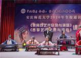 当古琴遇上黄梅戏安庆师范大学举办通识教育公选课程汇报演出