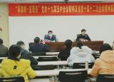 省级专家宣讲团成员到铜陵学院宣讲党的十九届五中全会精神及省委十届十二次全会精神