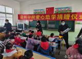 宿州学院赴萧县看望慰问驻村扶贫干部、老党员和困难群众